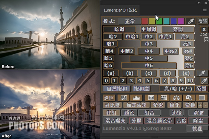 Lumenzia v4 0 1汉化面板for photoshop CS6 – cc 2017-PS扩展