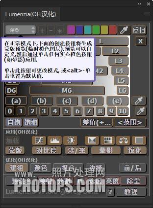 全网首发全汉化亮度蒙版扩展面板Lumenzia V7(OH汉化)-PS扩展面板